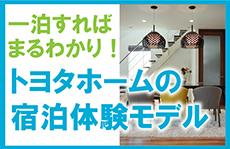 トヨタホームの宿泊体験モデル